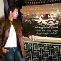 دانلود آهنگ امیر منصوری به نام قصه از کجا شروع شد