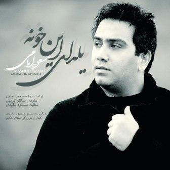دانلود آهنگ مسعود امامی به نام یلدای این خونه