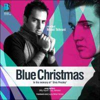 دانلود آهنگ میلاد تهرانی به نام Blue Christmas