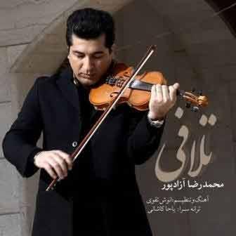 دانلود آهنگ محمدرضا آزادپور به نام تلافی