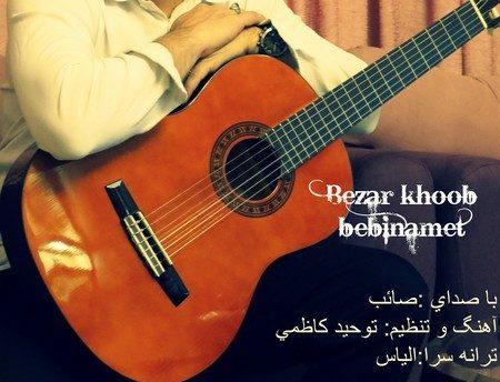 دانلود آهنگ صائب به نام بزار خوب ببینمت