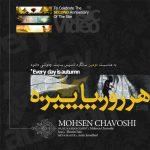 دانلود موزیک ویدیو محسن چاووشی به نام هر روز پاییزه