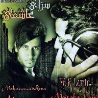 دانلود آهنگ مجتبی فانی و محمدرضا مزیدی به نام سزای عاشقی