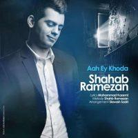 دانلود آهنگ شهاب رمضان به نام آه ای خدا