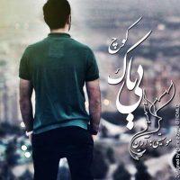 دانلود آهنگ محمد بیباک به نام کوچ