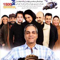 دانلود فیلم تهران ۱۵۰۰