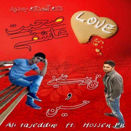 دانلود آهنگ علی تاج الدینی و حسین پی اچ به نام صحبت عاشقی