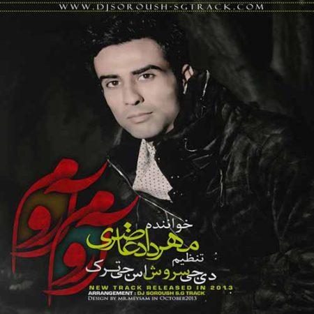 دانلود آهنگ مهرداد غاضری به نام آروم آروم
