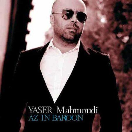 دانلود آهنگ یاسر محمودی به نام از این بارون