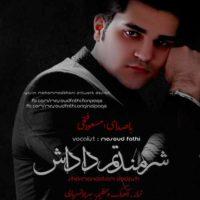 دانلود آهنگ مسعود فتحی به نام شرمندتم داداش