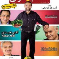 دانلود قسمت سوم شام ایرانی