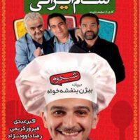 دانلود قسمت دوم شام ایرانی