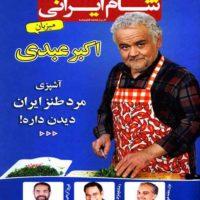 دانلود قسمت چهارم شام ایرانی
