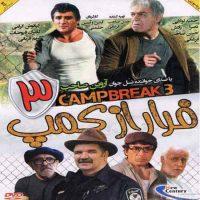 دانلود فیلم فرار از کمپ ۳
