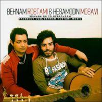 دانلود آهنگ بهنام رستمی و حسام الدین موسوی میخوام با تو برقصم