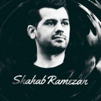 دانلود آهنگ شهاب رمضان به نام چشام تو رو میبینه