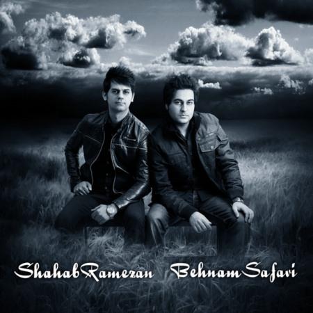 دانلود آهنگ شهاب رمضان و بهنام صفوی دیوونه بازی