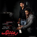 دانلود آلبوم شهاب رمضان رمانتیک