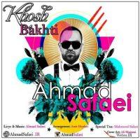 دانلود آهنگ احمد صفایی به نام خوشبختی