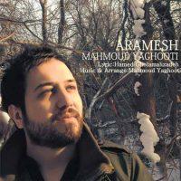 دانلود آهنگ محمد یاقوتی به نام آرامش