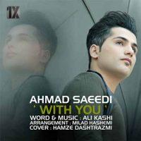 دانلود آهنگ احمد سعیدی با تو