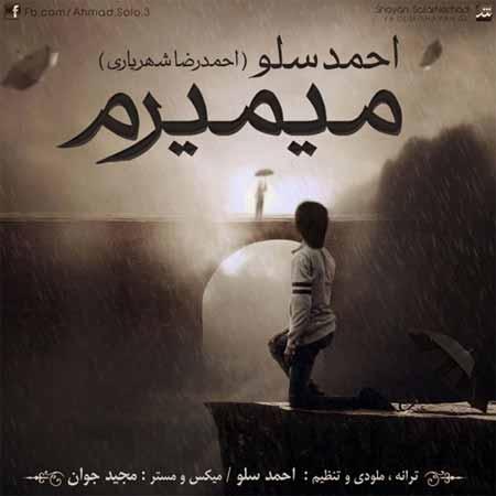 دانلود آهنگ احمد سلو میمیرم