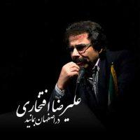 دانلود آهنگ علیرضا افتخاری در اصفهان بمانید