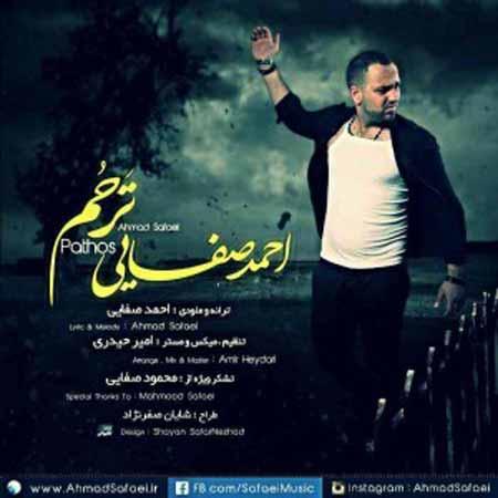دانلود آهنگ احمد صفایی ترحم