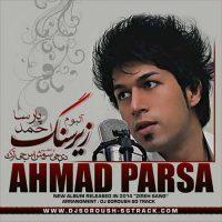 دانلود آلبوم جدید احمد پارسا به نام زیر سنگ