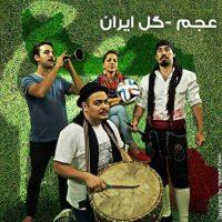 دانلود آهنگ عجم باند گل ایران
