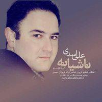 دانلود آهنگ جدید علی اسدی به نام ناشیانه