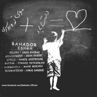 دانلود آهنگ جدید بهادر به نام عشق