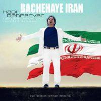 دانلود آهنگ جدید هادی ده پرور به نام بچه های ایران