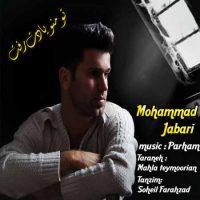 دانلود آهنگ جدید محمد جباری به نام تو منو یادت رفت
