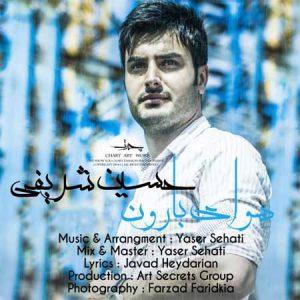 دانلود آهنگ حسین شریفی هوای بارون