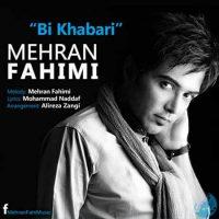 دانلود آهنگ جدید مهران فهیمی به نام بی خبری