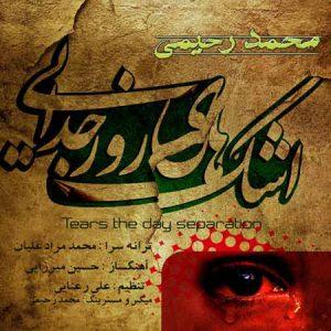 دانلود آهنگ محمد رحیمی اشکهای روز جدایی