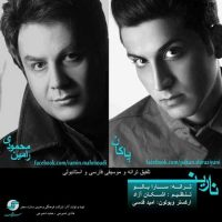دانلود آهنگ پاکان و رامین محمودی نارین