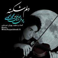 دانلود آهنگ جدید پویان جبرئیلی و محمد احمدی به نام دلم شکسته