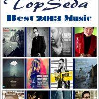 دانلود مجموعه بهترین آهنگ های ۲۰۱۳