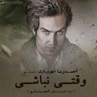 دانلود آهنگ جدید زیبای احمد رضا شهریاری (سولو) به نام وقتی نباشی