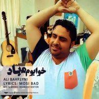 دانلود آهنگ جدید علی بحرینی به نام خوابوم میاد