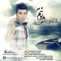 دانلود آهنگ جدید بهمن ستاری به نام مدیونتم
