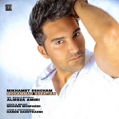 دانلود آهنگ محمد هراتیان میخوامت عشقم
