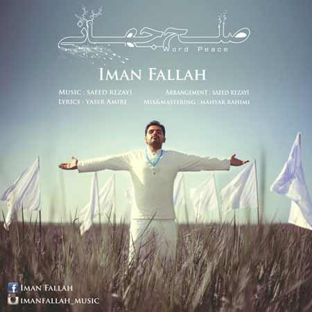 دانلود آهنگ ایمان فلاح صلح جهانی