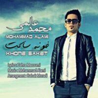 دانلود آهنگ محمد عالمی خونه ساکت
