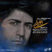 دانلود آهنگ جدید محسن امیری به نام دوراهی