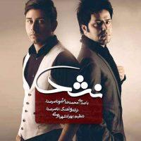 دانلود آهنگ جدید ناصر صدر و محمد خدایی به نام نشد