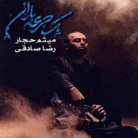 دانلود آلبوم جدید رضا صادقی و میثم حجار به نام یک جرعه باران
