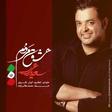دانلود آهنگ سعید عرب عشق مردم